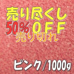 画像1: カラーサンド ピンク 0.2-0.5mm/1000g [SandWorks]