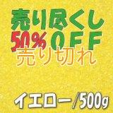 カラーサンド イエロー 0.2-0.5mm/500g [SandWorks]