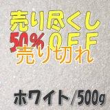 カラーサンド ホワイト 0.2-0.5mm/500g [SandWorks]