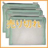 温浴用ネット袋(小サイズ) 3枚セット