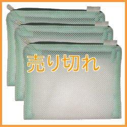 画像1: 温浴用ネット袋(小サイズ) 3枚セット