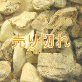 二股ラジウム鉱石[北海道 長万部産]1000g