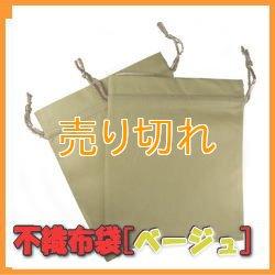 画像1: 温浴用 不織布袋  ベージュ 2枚セット