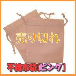 画像1: 温浴用 不織布袋  ピンク 2枚セット