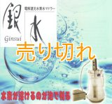 還元水素水マドラー 銀水