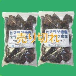 画像1: ヒマラヤ ブラック岩塩 ブロックタイプ2000g