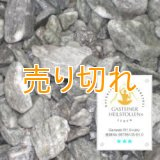 ハイルシュトレンストーン[玉石加工品]  100g