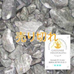 画像1: ハイルシュトレンストーン[玉石加工品] 3000g