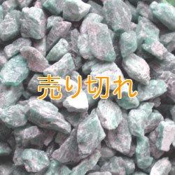 画像1: 麦飯石原塊 5000g 送料