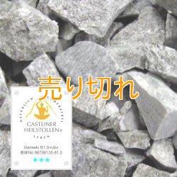 画像1: ハイルシュトレンストーン[割石] 1000g