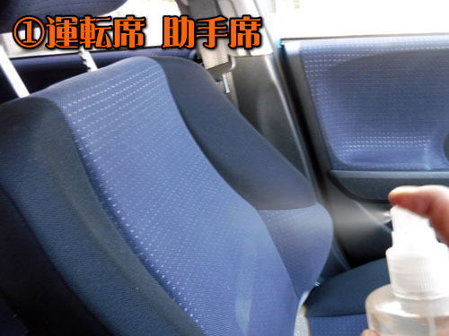 銀イオンセラミックボールで作った銀イオン水を運転席や助手席にスプレーします。