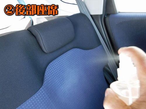 前席と同じ要領で後部座席にもスプレーします。