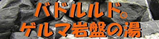 ゲルマニウム温浴器の「バドルルド ゲルマ岩盤の湯」のタイトル