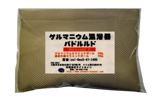 ゲルマニウム温浴器バドルルドVersion2.0の製品写真