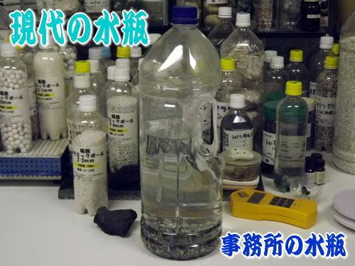現代の水瓶 麦飯石とペットボトル