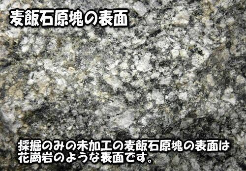 麦飯石原塊の表面写真