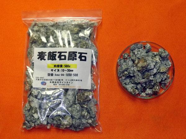 麦飯石 [美濃白川産]1000g/10-30mm