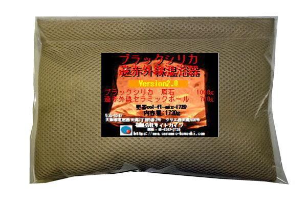 ブラックシリカ遠赤外線温浴器の製品写真