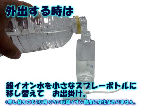 銀イオンセラミックボールで作成された銀イオン水を外出するときは、他のボトルに移し替えて外出しても、銀イオン濃度は変化しません。