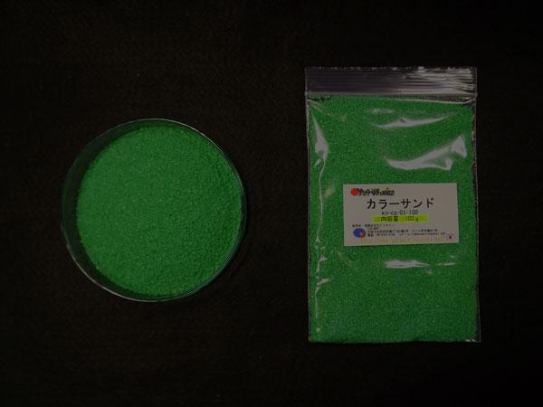 カラーサンド グリーンの製品写真