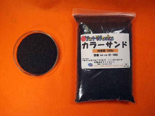 カラーサンド ブラックの製品写真