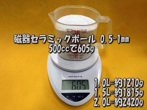 磁器セラミックボール 0.5-1mmの500ccあたりの重量