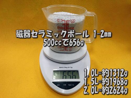 磁器セラミックボール1-2mmの500cc重量