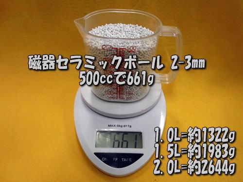 磁器セラミックボール 2-3mmの500ccあたりの重量