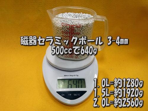 磁器セラミックボール3-4mmの500cc重量