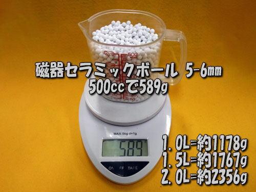 磁器セラミックボール 5-6mmの500ccあたりの重量