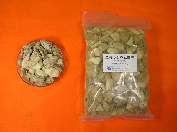 二股ラジウム鉱石の商品写真
