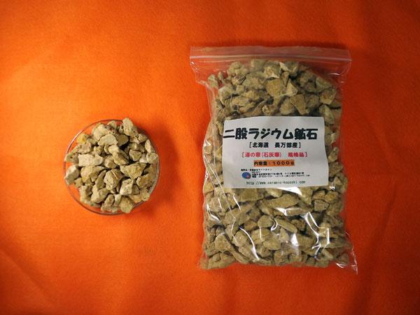 二股ラジウム鉱石[湯の華規格]の商品写真