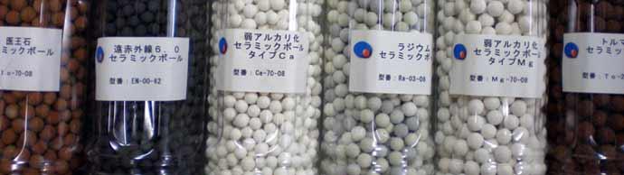 アルカリ化セラミックボールやラドンセラミックボールの写真