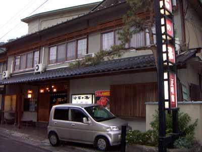 戸倉上山田温泉 小石の湯 正明館マイナスイオンの写真