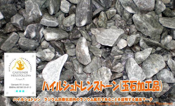 ラジウム鉱石のハイルシュトーレンストーン玉石加工品(研磨加工済み) の写真