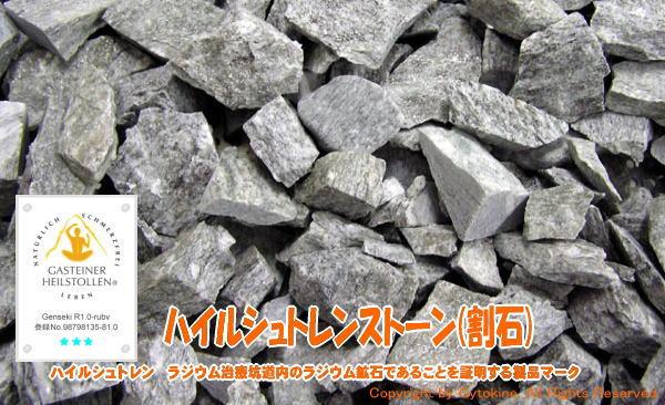 ハイルシュトーレン ラドン治療坑道のラジウム鉱石の割石です。