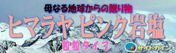ヒマラヤ ピンク岩塩のタイトル