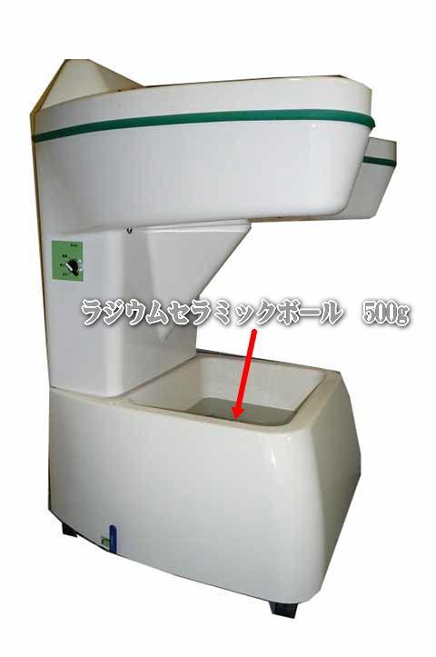 ゲルマニウム温浴器をラジウム温浴器にすると経費削減