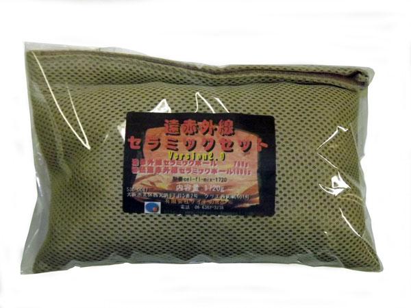 遠赤外線温浴器Version2.0 遠赤外線セラミックセットの製品写真