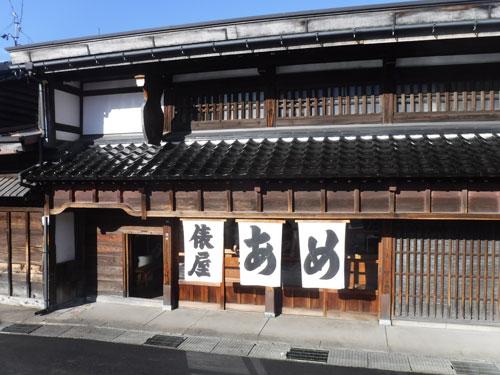 金沢市 飴の俵屋