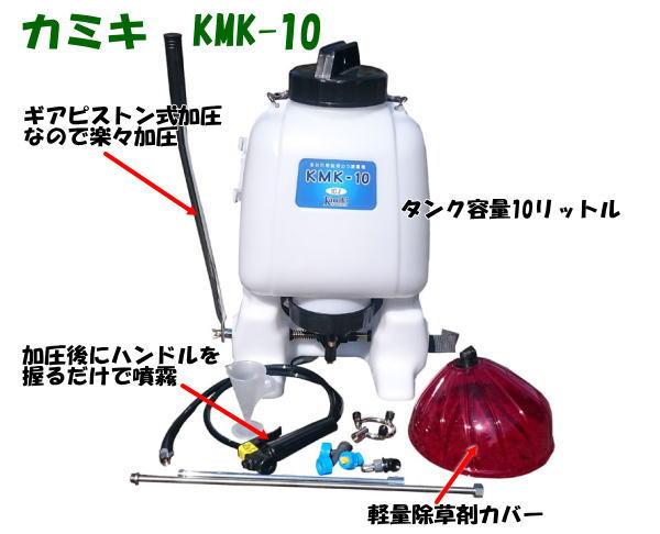 樹脂多目的背のう噴霧器 KMK-10 説明図