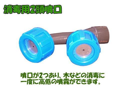 噴霧器 消毒用2頭噴口 噴口が2つあり、木などの消毒に