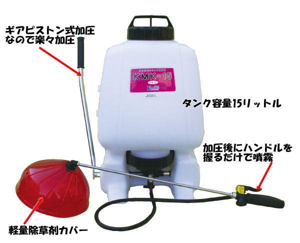 樹脂多目的背のう噴霧器 KMK-15 説明図