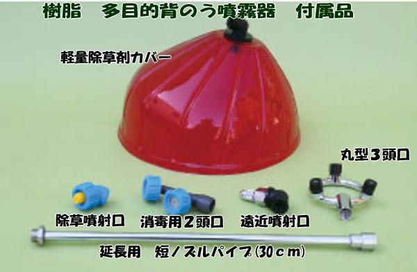 樹脂多目的背のう噴霧器 KMK-15 付属品