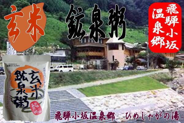 玄米 温泉粥は飛騨コシヒカリを使用して、日本有数の炭酸泉で炊きあげました。