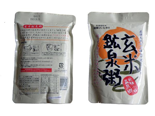 玄米鉱泉粥の製品写真