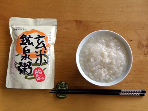 玄米菜食に玄米鉱泉粥をどうぞ!!