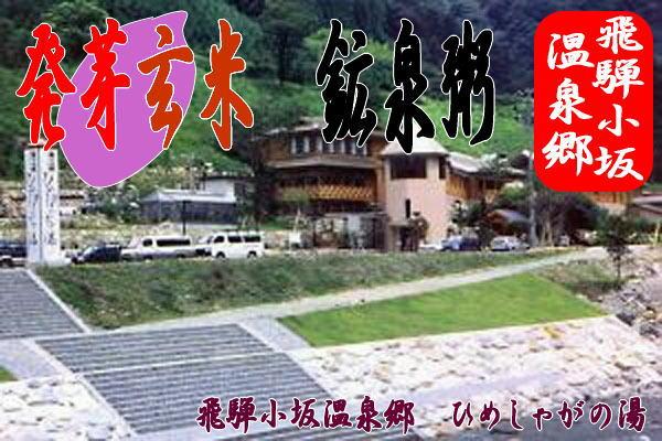 発芽玄米 温泉粥は飛騨コシヒカリを使用して、日本有数の炭酸泉で炊きあげました。