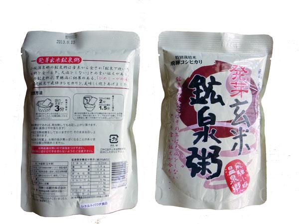 発芽玄米 鉱泉粥の製品の表と裏。