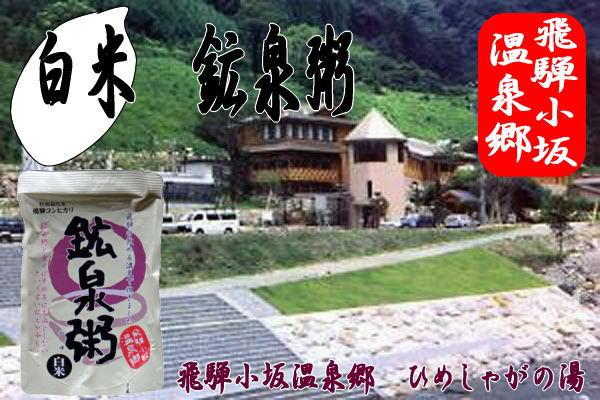 白米 温泉粥は飛騨コシヒカリを使用して、日本有数の炭酸泉で炊きあげました。